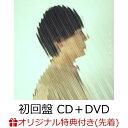 【楽天ブックス限定先着特典】ディスタンス (初回盤 CD+DVD)(マスクケース) [ flumpool ]