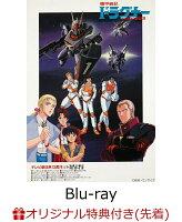 【楽天ブックス限定先着特典】機甲戦記ドラグナー Blu-ray BOX【Blu-ray】(アクリルスタンドセット)