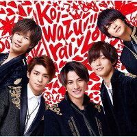 koi-wazurai (通常盤)【特典なし】