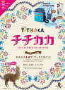 チチカカ 2014 SUMMER COLLECTION