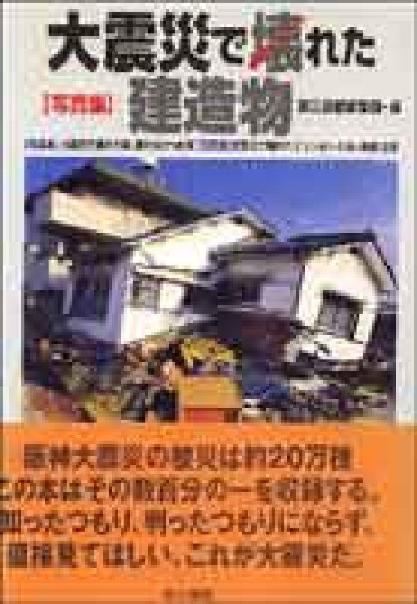 大震災で壊れた建造物