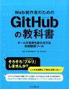 Web制作者のためのGitHubの教科書 チームの効率を最大化する共同開発ツール [ 塩谷啓 ]