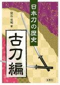 日本刀の歴史 古刀編