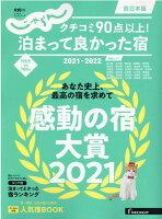 クチコミ90点以上!泊まって良かった宿 西日本版(2021-2022)
