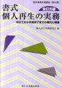 【送料無料】書式個人再生の実務全訂5版 [ 個人再生実務研究会 ]