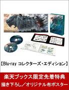 【楽天ブックス限定先着特典】GODZILLA 怪獣惑星 Blu-ray コレクターズ・エディション(描き下ろし/オリジナル布ポスター付き)【Blu-ray】