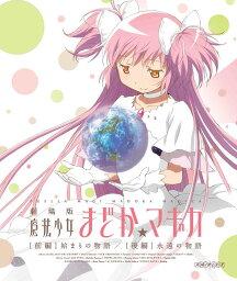 劇場版 魔法少女まどか☆マギカ  始まりの物語/ 永遠の物語