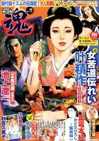 COMIC 魂 Vol.11