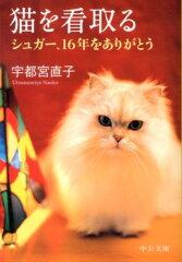 【送料無料】猫を看取る [ 宇都宮直子 ]