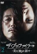 ザ・プロファイラー〜見た通りに話せ〜 DVD-BOX2