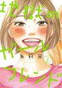 地獄のガールフレンド 3 (フィールコミックスFCswing) [ 鳥飼 茜 ] - 楽天ブックス