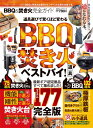 BBQ&焚き火完全ガイド (100%ムッ