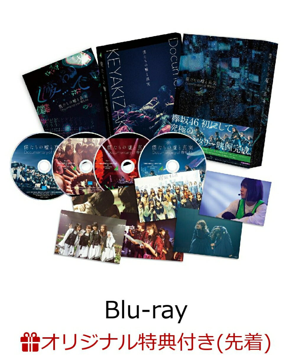 【楽天ブックス限定先着特典】僕たちの嘘と真実 Documentary of 欅坂46 Blu-rayコンプリートBOX (4 枚組)(完全生産限定盤)【Blu-ray】(ミニクリアファイル(楽天ブックス限定絵柄使用))