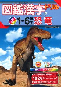 図鑑漢字ドリル小学1~6年生 恐竜