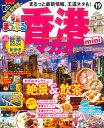 まっぷる香港マカオmini('19) (まっぷるマガジン)
