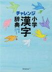 チャレンジ小学漢字辞典 第六版 [ 湊吉正 ]