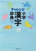 チャレンジ小学漢字辞典 第六版