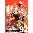 コミックマーケット 92 DVD-ROM カタログ