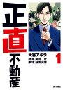 正直不動産 1 (ビッグ コミックス) [ 大谷 アキラ ]