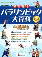 決定版!パラリンピック大百科(全5巻セット)