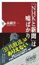 「NHKと新聞」は噓ばかり (PHP新書) [ 高橋 洋一 ]