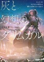 灰と幻想のグリムガル level.16 (オーバーラップ文庫)