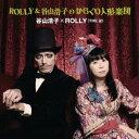 【送料無料】ROLLY&谷山浩子のからくり人形楽団 [ 谷山浩子×ROLLY(THE 卍) ]