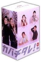 カバチタレ!<完全版> DVD-BOX