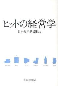 【送料無料】ヒットの経営学