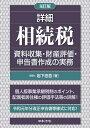8訂版 詳細相続税 資料収集・財産評価・申告書作成の実務 [ 岩下 忠吾 ]