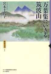 【送料無料】万葉集にいきる筑波山 [ 宮本千代子 ]