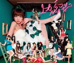 【送料無料】【外付け特典付き】上からマリコ(Type-K CD+DVD)(初回プレス生写真封入)