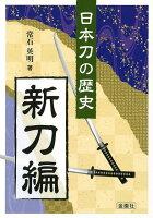 【バーゲン本】日本刀の歴史 新刀編