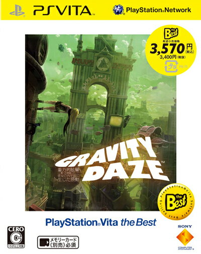 プレイステーション・ヴィータ, ソフト GRAVITY DAZE PlayStation Vita the Best