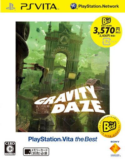 GRAVITY DAZE 重力的眩暈:上層への帰還において,彼女の内宇宙に生じた摂動 PlayStation Vita the Best画像