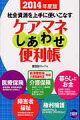 ケアマネしあわせ便利帳(2014年度版)