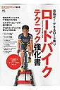 【楽天ブックスならいつでも送料無料】ロードバイクテクニック強化書