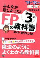 【楽天ブックスならいつでも送料無料】みんなが欲しかった!FPの教科書3級(2014-2015年版) [ ...