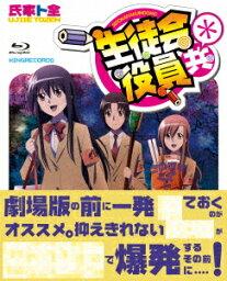生徒会役員共* Blu-ray BOX