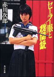 セーラー服と機関銃  著:赤川次郎