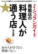 ミシュランガイド掲載店の★料理人が通う店 名古屋