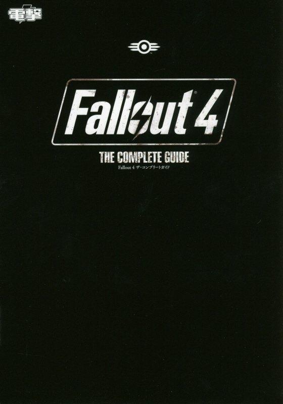 Fallout 4 ザ・コンプリートガイド画像