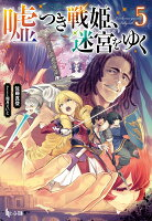 嘘つき戦姫、迷宮をゆく 5 (ヒーロー文庫)