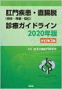 肛門疾患(痔核・痔瘻・裂肛)・直腸脱診療ガイドライン2020年版(改訂第2版) [ 日本大腸肛門病学会 ]