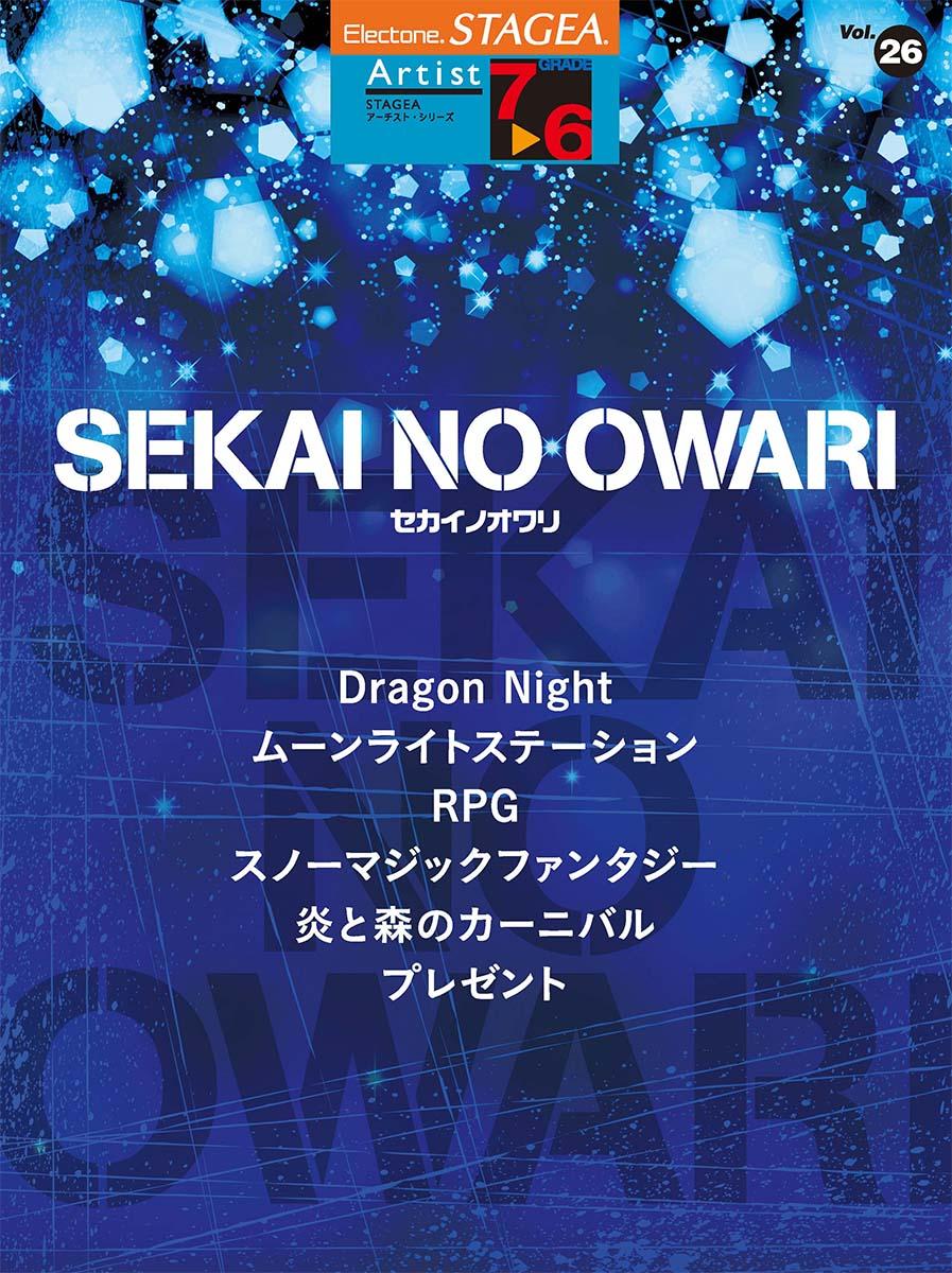 STAGEA アーチスト (7〜6級) Vol.26 SEKAI NO OWARI画像