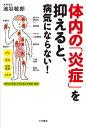 体内の「炎症」を抑えると、病気にならない! クスリに頼らず全身の臓器を元気にするコツ (単行本) [ 池谷 敏郎 ]