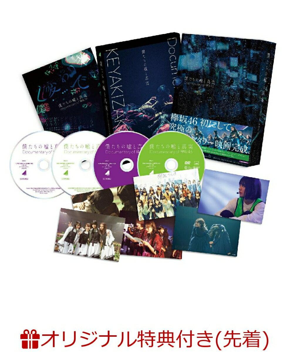 【楽天ブックス限定先着特典】僕たちの嘘と真実 Documentary of 欅坂46 DVDコンプリートBOX (4 枚組)(完全生産限定盤)(ミニクリアファイル(楽天ブックス限定絵柄使用))