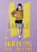 (壁掛)AKB48 入山杏奈 B2カレンダー 2017【楽天ブックス限定特典付】