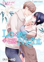 Lo×se Night〜負け女子と美しき野獣のふしだらな夜(下)