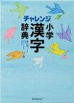 チャレンジ小学漢字辞典 第六版 コンパクト版 [ 湊吉正 ]